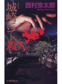 城崎にて、殺人(C★NOVELS)