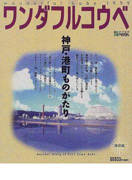 ワンダフルコウベ 保存版 1999 神戸・港町ものがたり