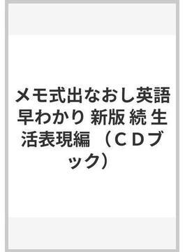 メモ式出なおし英語早わかり 新版 続 生活表現編
