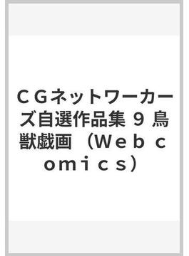 CGネットワーカーズ自選作品集 9 鳥獣戯画