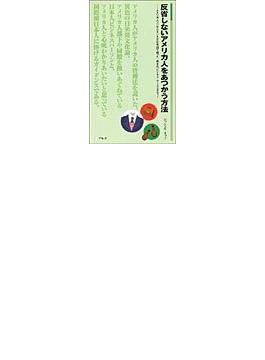 反省しないアメリカ人をあつかう方法 アメリカ人コンサルタントが日本語で綴った、異文化ビジネス・ケーススタディー