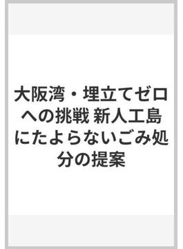 大阪湾・埋立てゼロへの挑戦 新人工島にたよらないごみ処分の提案