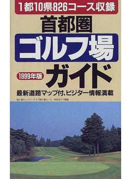 首都圏ゴルフ場ガイド 1999年版