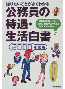 公務員の待遇・生活白書 知りたいことがよくわかる 2000年度版