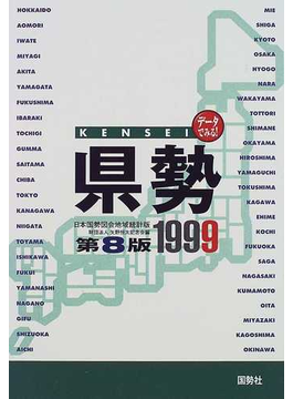 データでみる県勢 1999