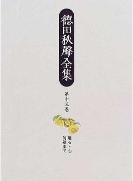 徳田秋聲全集 第13巻