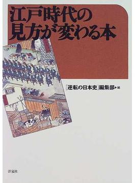 江戸時代の見方が変わる本