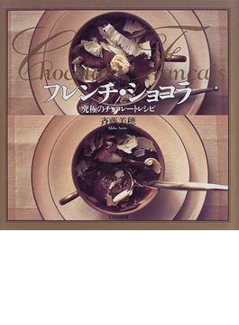 フレンチ・ショコラ 究極のチョコレートレシピ