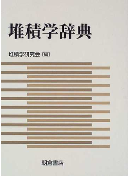 堆積学辞典