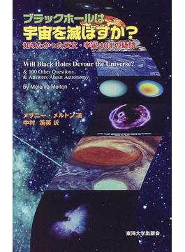ブラックホールは宇宙を滅ぼすか? 知りたかった天文・宇宙101の疑問