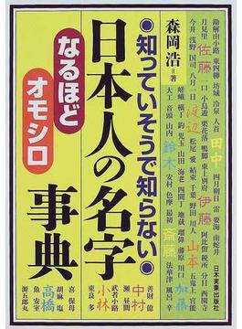 日本人の名字なるほど・オモシロ事典 知っていそうで知らない
