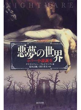 悪夢の世界 ホラー小説誕生