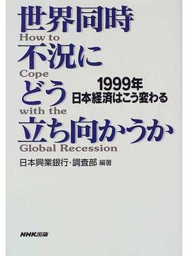 世界同時不況にどう立ち向かうか 1999年日本経済はこう変わる