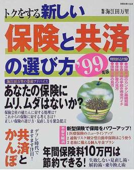 トクをする新しい保険と共済の選び方 '99年版