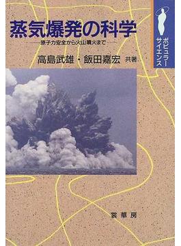 蒸気爆発の科学 原子力安全から火山噴火まで