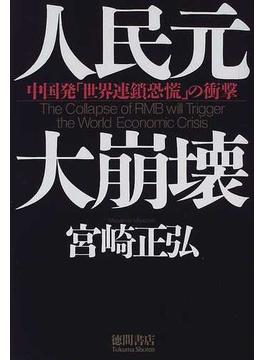 人民元大崩壊 中国発「世界連鎖恐慌」の衝撃
