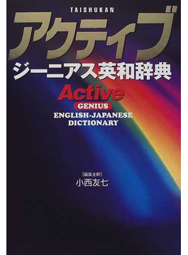 アクティブジーニアス英和辞典