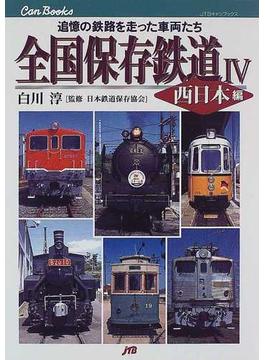 全国保存鉄道 4 西日本編