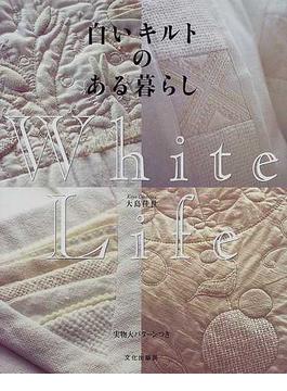 白いキルトのある暮らし White life