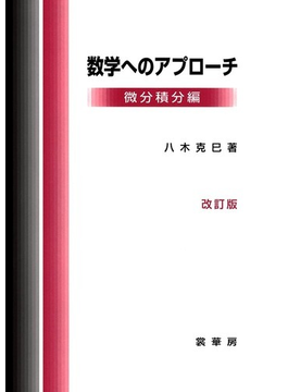 数学へのアプローチ 改訂版 微分積分編