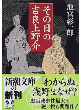 その日の吉良上野介(新潮文庫)