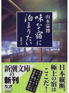 味な宿に泊まりたい(新潮文庫)