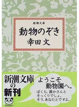 動物のぞき(新潮文庫)