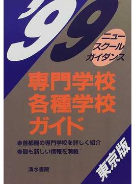 ニュースクール・ガイダンス専門学校・各種学校ガイド 東京版 '99
