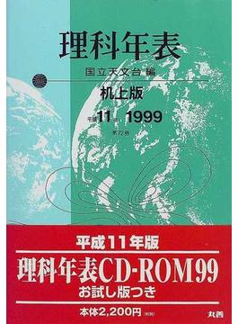 理科年表 机上版 第72冊(平成11年)