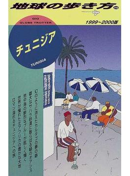 地球の歩き方 1999〜2000版 110 チュニジア