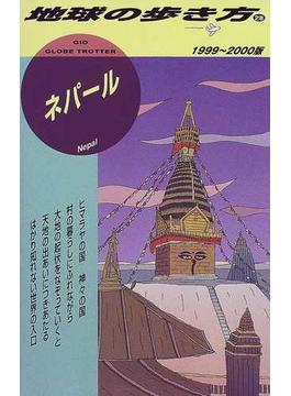地球の歩き方 1999〜2000版 28 ネパール