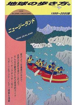 地球の歩き方 1999〜2000版 15 ニュージーランド