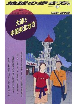 地球の歩き方 1999〜2000版 106 大連と中国東北地方