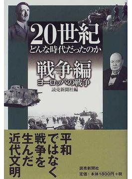 20世紀どんな時代だったのか 戦争編1 ヨーロッパの戦争