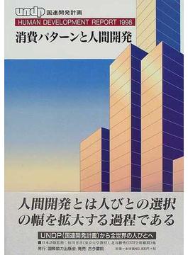 人間開発報告書 1998 消費パターンと人間開発