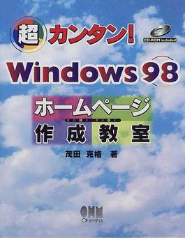 超カンタン!Windows98ホームページ作成教室