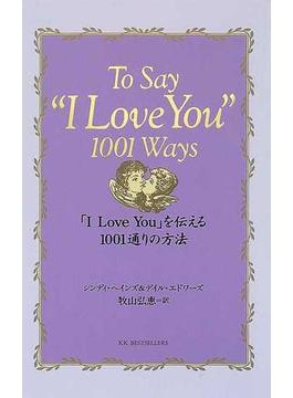 「I Love You」を伝える1001通りの方法