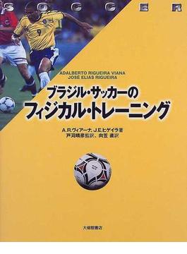 ブラジル・サッカーのフィジカル・トレーニング