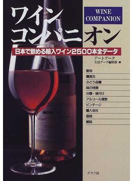 ワインコンパニオン 日本で飲める輸入ワイン2500本全データ