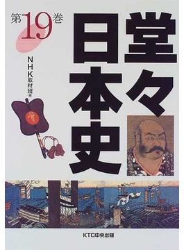 堂々日本史 19