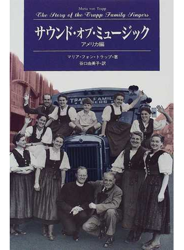 サウンド・オブ・ミュージック アメリカ編