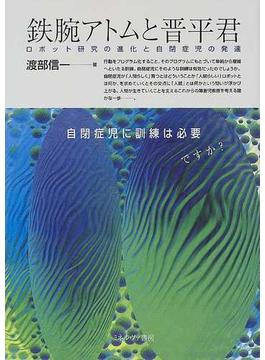 鉄腕アトムと晋平君 ロボット研究の進化と自閉症児の発達