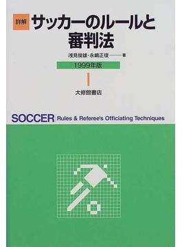 詳解サッカーのルールと審判法 1999年版