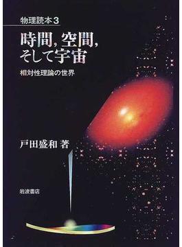 時間,空間,そして宇宙 相対性理論の世界