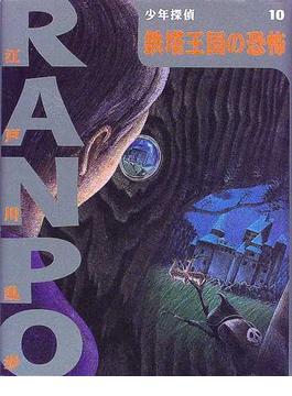 少年探偵 10 鉄塔王国の恐怖