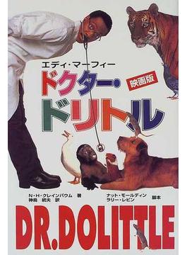 ドクター・ドリトル 映画版 エディ・マーフィー