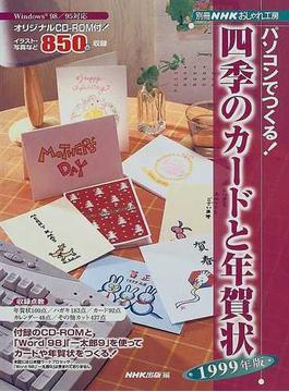 パソコンでつくる!四季のカードと年賀状 1999年版