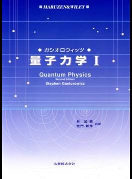 量子力学 1