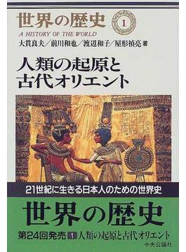 世界の歴史 1 人類の起原と古代オリエント