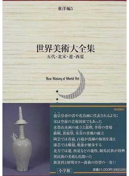 世界美術大全集 東洋編 第5巻 五代・北宋・遼・西夏